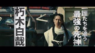 Download 映画『BLEACH』キャラクター予告(朽木白哉編)【HD】2018年7月20日(金)公開 Video