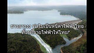Download ชาวลาวงง ทำไมเป็นหนี้ค่าไฟฟ้าไทย ทั้งๆที่ขายไฟฟ้าให้ไทย Video