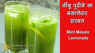 Download Nimbu Pudina Sharbat - नीबू पोदीना का मसालेदार शरबत - Mint Lemonade Recipe Video