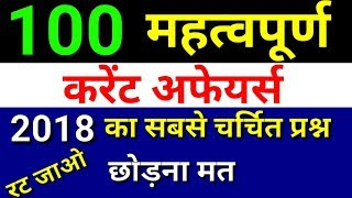 Download Top-100 Current Affairs 2018 | Current Affairs | Current Gk Video