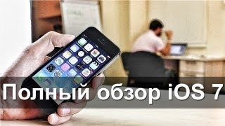 Download Полный обзор iOS 7 на iPhone 5 Video