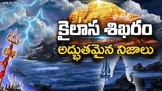 Download కైలాస శిఖరం అద్భుతమైన విషయాలు | Most Amazing Facts about Mount Kailash | Unknown Facts Telugu Video