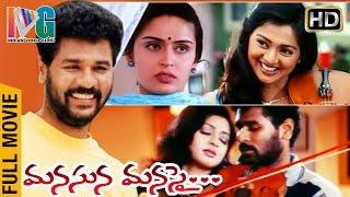 Download Manasuna Manasai Telugu Full Movie | Prabhu Deva | Gayatri Jayaram | Kousalya | Yuvan Shankar Raja Video