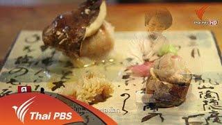 Download ดูให้รู้ : อาหารญี่ปุ่น มรดกของโลก 1 (6 ธ.ค. 57) Video