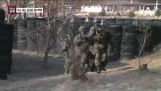 Download [채널A단독]'김정은 참수부대' 활동 빨라진다 Video