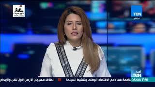 Download نشرة أخبارTeN ليوم الخميس 26 أبريل 2018 مع أسامة سرايا ونوران Video