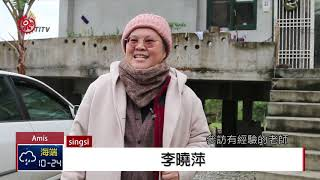 Download 港口部落族語共學園 生活中傳承 2018-10-18 Amis IPCF-TITV 原文會 原視族語新聞 Video