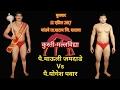 Download Mauli jamdade vs yogesh pawar at mandave satara Video