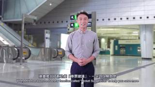 """Download 「車票建議」功能助您選擇合適車票慳更多""""Ticket Suggestion"""" Function finds tickets suitable for you to save more money Video"""