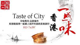 Download 一城一味 07 香港 舌尖上的中国2姊妹篇(超清版) Video