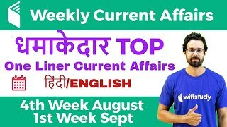 Download धमाकेदार Top One Liner Current Affairs | 4th Week Of Aug & 1st Week of Sept 2018 Video