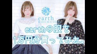 Download 【驚くべき安さ】1万円分買ってみたので紹介...!!【earth music&ecology】 Video