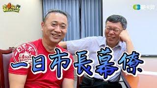 Download 《一日系列第六十九集》最強主管~市長柯P來了!邰哥來挑戰史上最崩潰工作!-一日市長幕僚feat.柯文哲 One-Day Taipei Mayor Staff Video