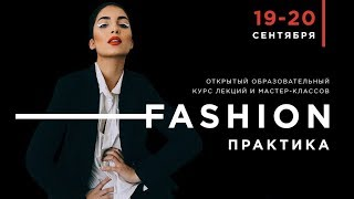 Download Нетворкинг-форум «FASHION-PRAKTIKA 2019» Video
