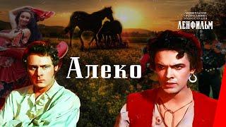 Download Алеко (1953) фильм Video
