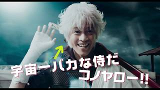 Download 映画『銀魂』万事屋紹介編【HD】2017年7月14日(金)公開 Video