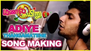Download Manal Kayiru 2 | Adiye Thangamatene Song Making | Anirudh sings for Manal Kayiru 2 | S Ve Shekhar Video