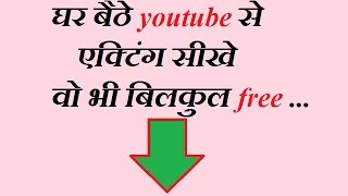 Download Basic of acting beginners in hindi by mahesh raiyani [learn acting at home free] Video