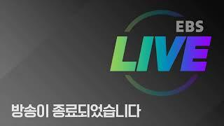 Download 🔴 EBS 다큐 인기 프로그램 다시보기 / 24시간 LIVE 스트리밍 Video