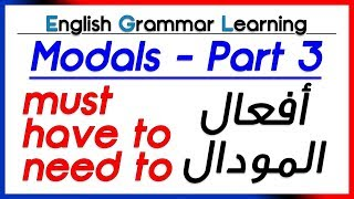 Download ✔✔ Modal Verbs (part 3): must, have to, need to أفعال المودال - تعلم اللغة الانجليزية Video