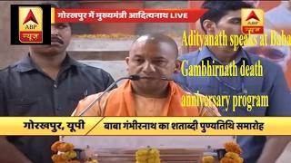Download WATCH FULL: UP CM Adityanath speaking at Baba Gambhirnath death anniversary program Video