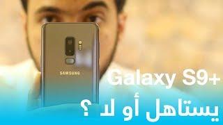 Download مراجعة Galaxy S9 Plus : المميزات والعيوب بعد الإستخدام Video