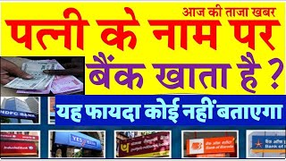 Download Wife Bank खाता खबर: PM modi speech today govt sbi news headlines update income tax new guidelines Video