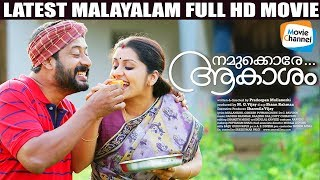 Download Latest Malayalam Movie   Namukkore Akasam Full Movie   New Release Malayalam Movie   Sarayu   Irshad Video