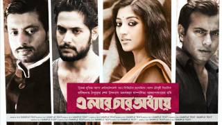 Download Majhe Majhe Tabo Dekha Pai ( rabindra sangeet) from Elar Char Adhyay by Bappaditya Bandopadhyay Video