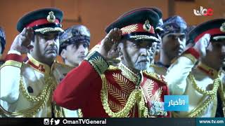 Download His Majesty Sultan Qaboos Bin Said attends the Armed Forces Day parade Video