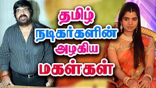 Download தமிழ் நடிகர்களின் அழகிய மகள்கள் - Tamil Cinema Actors Daughter | Kollywood News Video