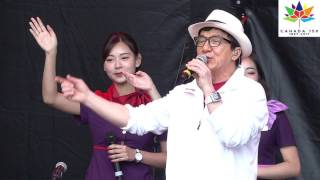 Download JACKIE CHAN Canada 150 Vancouver Sings 'We Are The World' July 1, 2017 Video