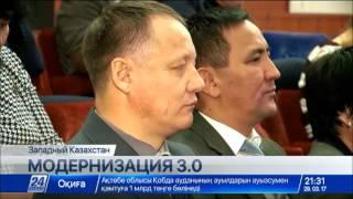 Download Бакытжан Сагинтаев прибыл с рабочей поездкой в ЗКО Video