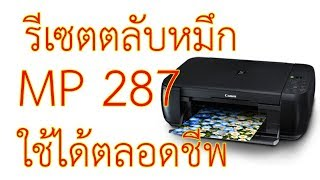 Canon MP287 Reset Counter + Canon Service Tool v3400 Free Download