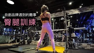 Download 讓我壓力爆表的事|臀腿訓練|vlog#85 Video