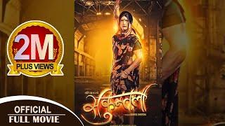 Download SHAKUNTALA | New Nepali Full Movie 2017/2074 Ft. Rajesh Hamal, Kishor Khatiwada, Rabindra Basnet Video