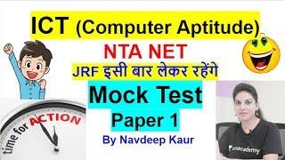 Download Mock Test ICT NTA NET Mock Test Paper 1 Video