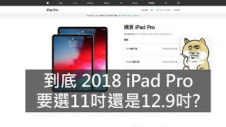 Download 【糾結個毛系列03】到底 iPad Pro 要選什麼尺寸?要選11吋還是12.9吋? Video
