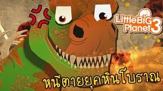 Download ยุคดึกดำบรรพ์สุดอันตราย หนีเร็ว!   Little big planet 3 [zbing z.] Video