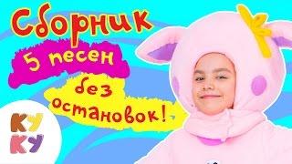 Download КУКУТИКИ - Сборник 3 - Пять веселых развивающих песен мультиков для детей, малышей Video