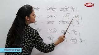 Download Reading Basic Hindi Words, Sentences | हिन्दी शब्द | Sight Words in Hindi | Hindi Phonics Video