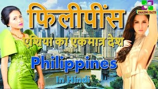Download फिलीपींस एशिया का एकमात्र देश // Philippines the only country in Asia where Video