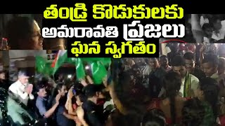Download ఘన స్వగతం Amaravati People GRAND Welcome to Chandrababu Naidu and Lokesh After Council Meeting Video