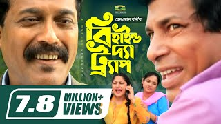 Download Behind The Trap | Drama Serial | All Episodes | Mosharraf Karim | Sumaiya Shimu | Faruk Ahmed Video