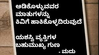 Download Life inspired super quotes in kannada Video