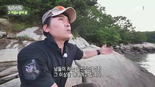 Download 한국기행 - Korea travel 그 여름의 끝에 섬 5부- 나 혼자 간다, 문갑도 #002 Video