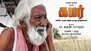 Download KAMAR - an award winning tamil short film 2017 Video