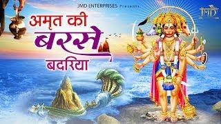 Download हनुमान जी बहुत ही चमत्कारी भजन | Amrit Ki Barse Badariya - अमृत की बरसे बदरिया | New Hanuman Bhajan Video