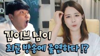 Download 인터넷방송의 역사! 김이브와 이브학개론! [oh Hot] - KoonTV Video
