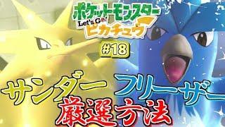 Download 【ポケモン】サンダー・フリーザー厳選!Let's Go!ピカチュウ!実況プレイ#18【ピカブイ】 Video